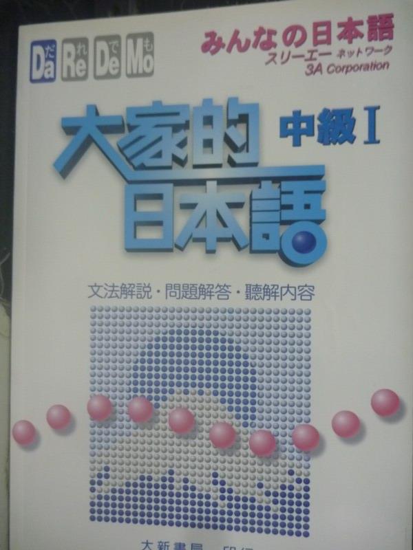【書寶二手書T1/語言學習_YDE】大家的日本語 中級I-文法解說.問題解答.聽解內容