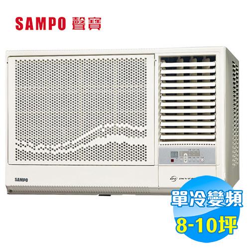 聲寶 SAMPO 右吹變頻窗型冷氣 AW-PA50D