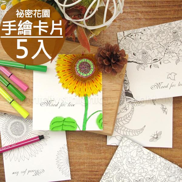 日光城。祕密花園手繪卡片(5入),空白著色卡禮物卡慶生卡聖誕卡創意卡片奇幻樂園卡秘密花園
