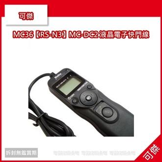 可傑 NISI 美科 MC36【RS-N3】MC-DC2 液晶電子快門線 NIKON D90 D3100 D5000 D7000專用