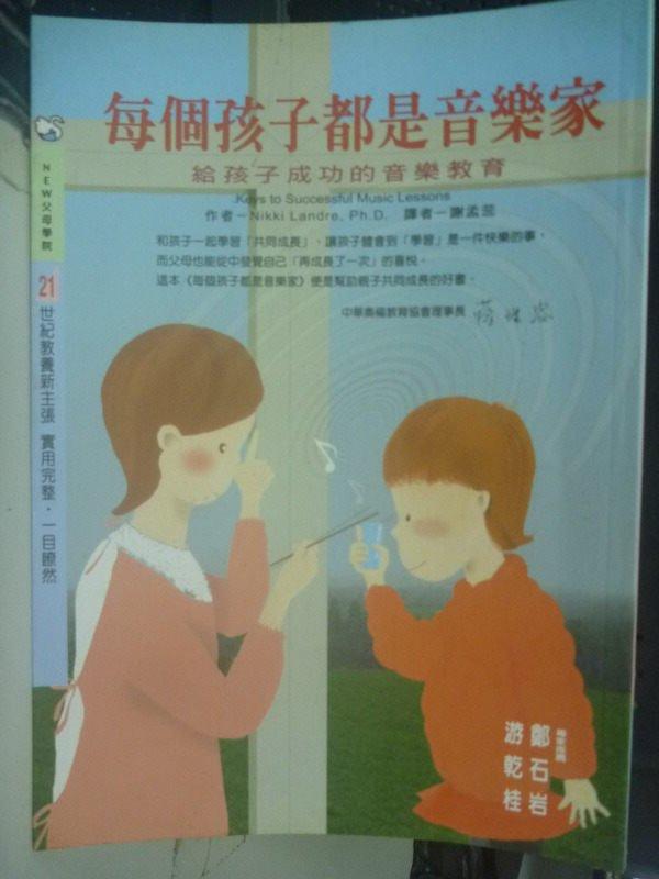 【書寶二手書T7/家庭_IOI】每個孩子都是音樂家_謝孟蕊, NIKKI L