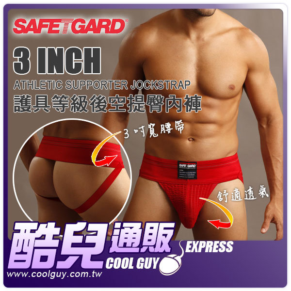 【M號】 美國 SAFETGARD 護具等級後空提臀內褲 紅色 3 Inch Athletic Supporter Jockstrap RED 美國原裝進口 後空褲 後空內褲