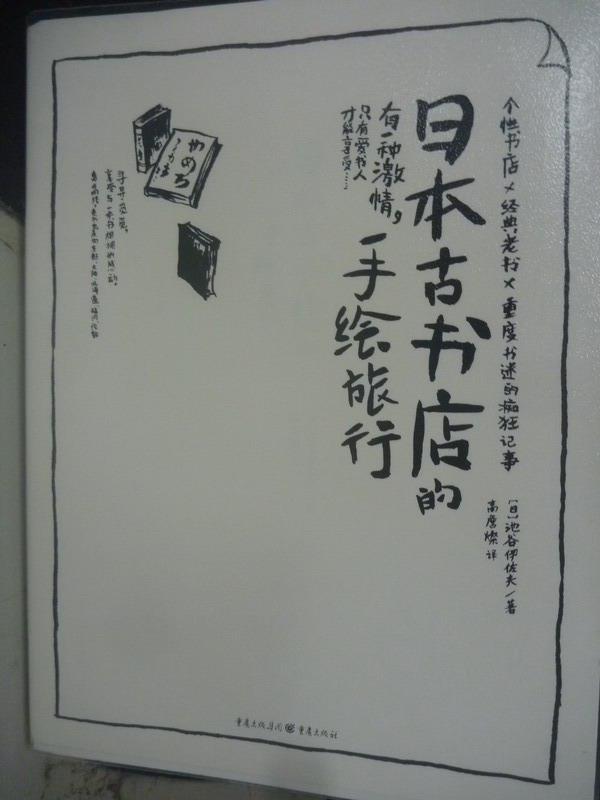 【書寶二手書T1/旅遊_ZCQ】日本古書店的手繪旅行_池谷伊佐夫_簡體書