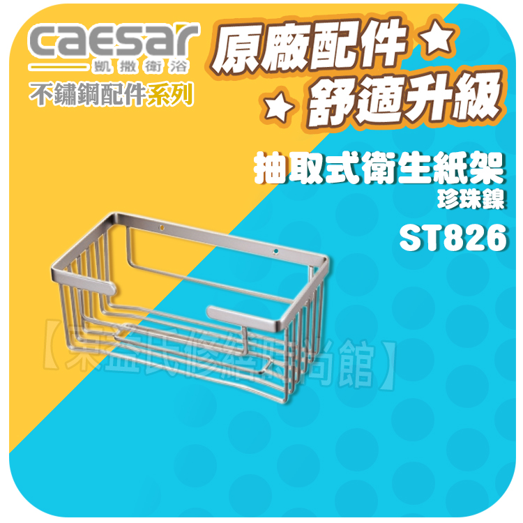 Caesar凱薩衛浴 抽取式衛生紙架 ST826 不鏽鋼珍珠鎳【東益氏】漱口杯架 衛生紙架 馬桶刷架 香皂盤