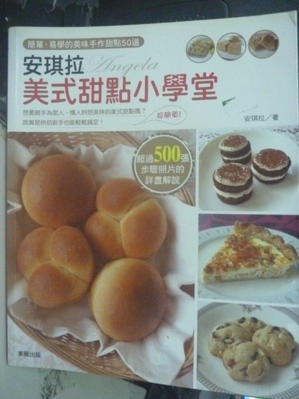 【書寶二手書T5/餐飲_XFT】安琪拉美式甜點小學堂-簡單.易學的美味手作甜點50道_安琪拉