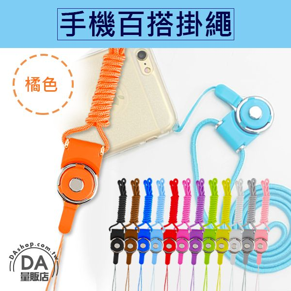 《DA量販店》手機 掛繩 可拆分旋轉扣 長掛繩 證件 多功能 橘(80-2879)