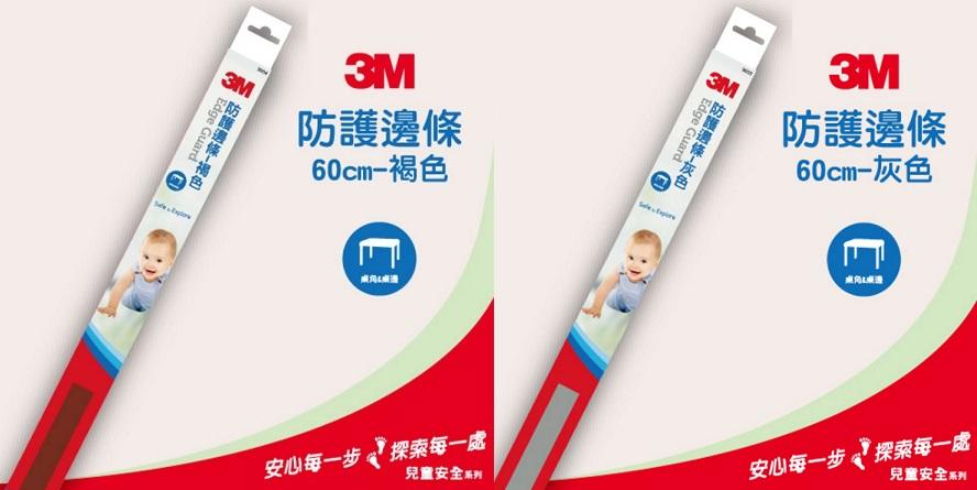 【淘氣寶寶】3M 兒童安全防撞邊條 60cm 灰色/褐色 顏色隨機【居家安全防護用品】