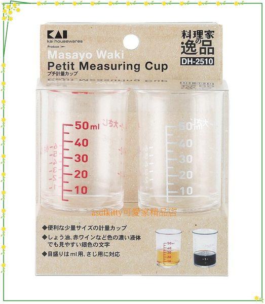 asdfkitty可愛家☆貝印小量杯2入組/麵糰發酵測量器/茶匙跟大匙的計量-當奶精杯/盎司杯/裝蜂蜜-日本製