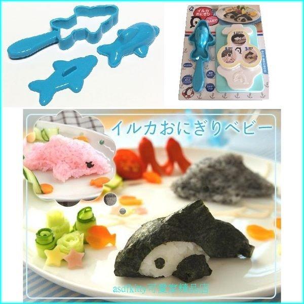 asdfkitty可愛家☆日本Arnest立體海豚手把飯糰模型含海苔切模-保證正版商品