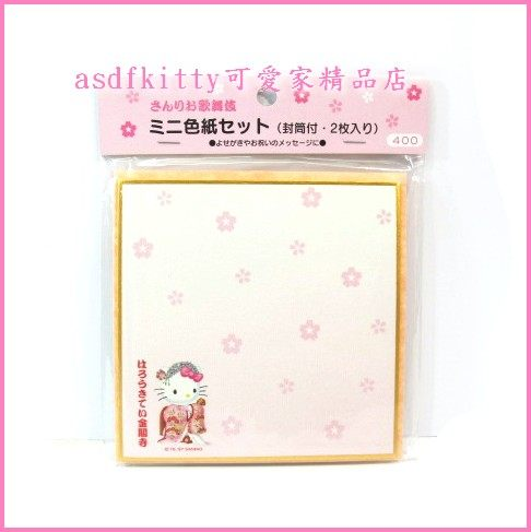 asdfkitty可愛家☆KITTY歌舞伎日式賀年卡含信封/祝賀卡/邀請函-1997年絕版商品-日本製