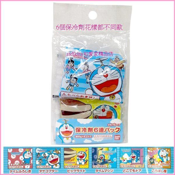 廚房【asdfkitty】哆啦A夢6連保冷劑/保冰劑-保鮮食物或牙痛-發燒降溫-冰敷 -日本製