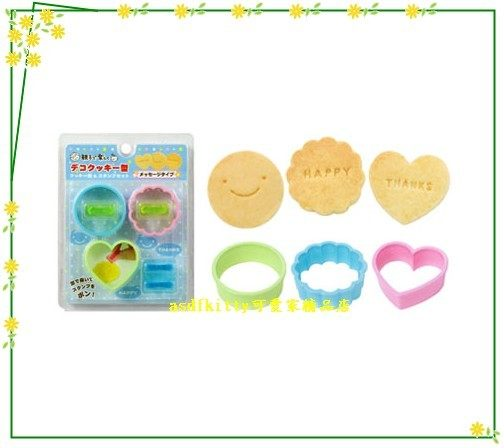 asdfkitty可愛家☆日本MARUKI 笑臉/HAPPY/THANKS餅乾模型/壓模-可壓吐司.火腿-日本正版
