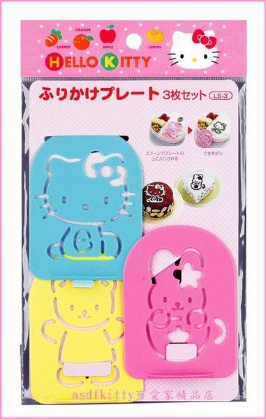 廚房【 asdfkitty】日本OSK KITTY小熊小兔粉醬料模型/糖粉篩-正版商品日本製