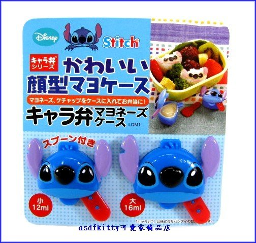 asdfkitty可愛家☆史迪奇2入 醬料罐 沙拉盒-也可當飾品盒歐-日本正版商品