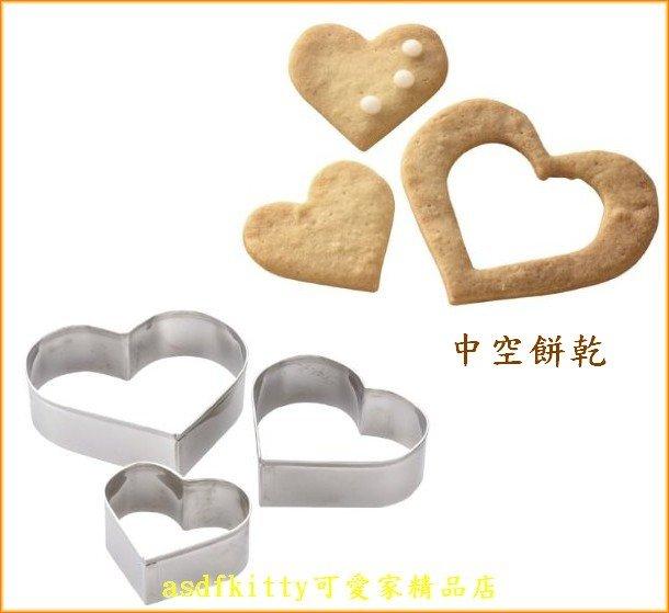 廚房【asdfkitty】貝印不鏽鋼模型心型套組3入-可壓餅乾-鳳梨酥.綠豆糕-飯糰-日本製