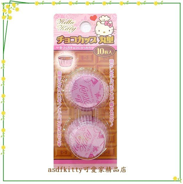 asdfkitty可愛家☆KITTY側坐巧克力包裝銀色鋁杯-10入-裝糖果.手工皂.小蛋糕-日本正版商品