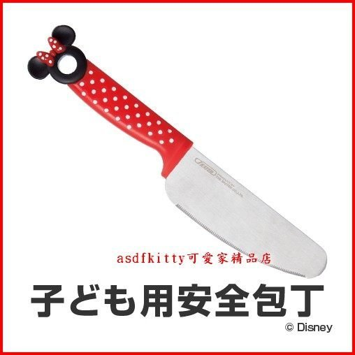 asdfkitty可愛家☆米妮圓臉不鏽鋼安全菜刀-水果刀-兒童用-日本正版商品