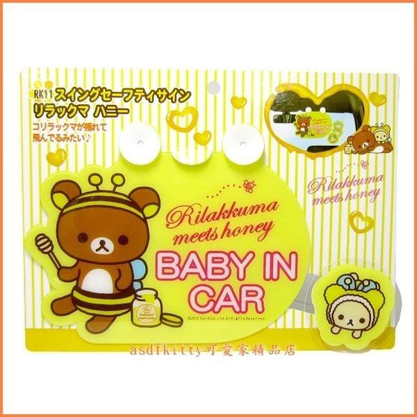 汽車用品【asdfkitty】懶懶熊/拉拉熊車用吸盤告示牌-BABY IN THE CAR日本正版全新