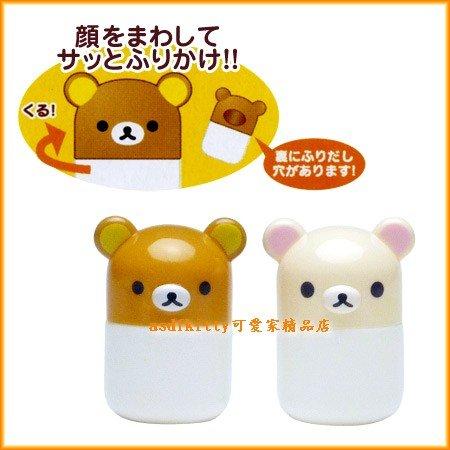 asdfkitty可愛家☆懶懶熊/拉拉熊攜帶式香鬆罐-可放肉鬆-辣椒粉-拌飯粉-日本正版