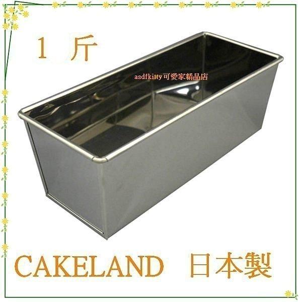 asdfkitty可愛家☆日本CAKELAND不鏽鋼長方型烤模型-1斤-吐司.磅蛋糕.蘿蔔糕都可做-日本製