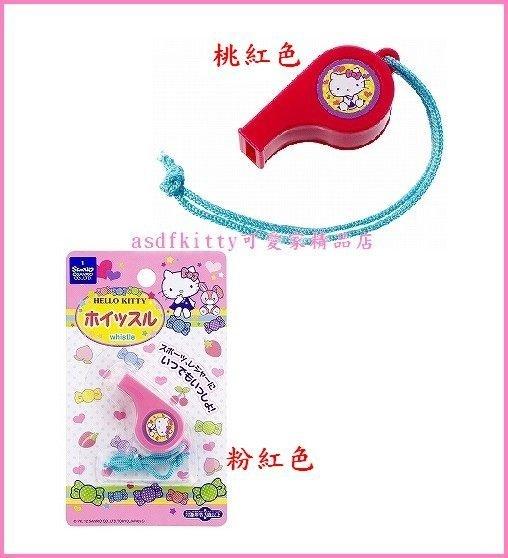 嬰童用品【asdfkitty】KITTYST安全標章口哨/哨子/求生哨/附頸繩-分售-日本正版商品