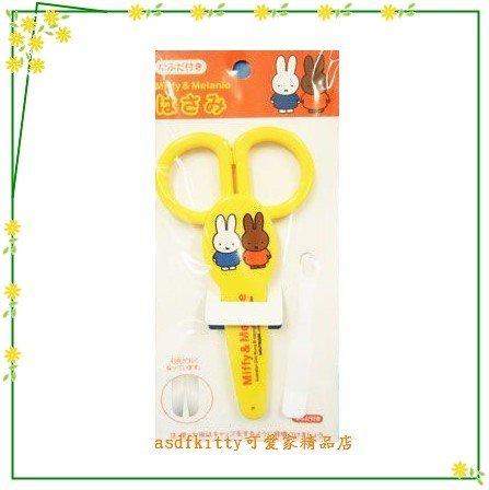 asdfkitty可愛家☆Miffy米飛兔兒童安全剪刀-日本製