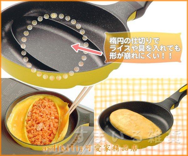 asdfkitty可愛家☆日本Arnest品牌不沾蛋包飯鍋-瓦斯爐.電磁爐都可用-正版韓國製