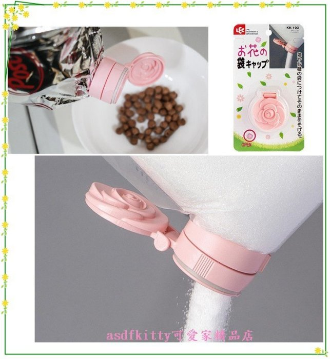 asdfkitty可愛家☆日本LEC玫瑰花版袋子保鮮封口蓋-麵粉.糖.寵物食品.袋裝食品都可用 -日本正版商品