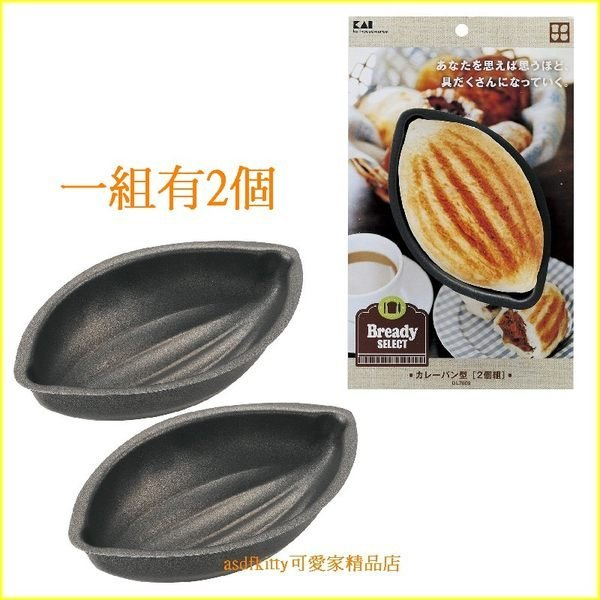 asdfkitty可愛家☆貝印不沾炸彈型烤模型2入-做咖哩麵包.包餡麵包.甜麵包-韓國製