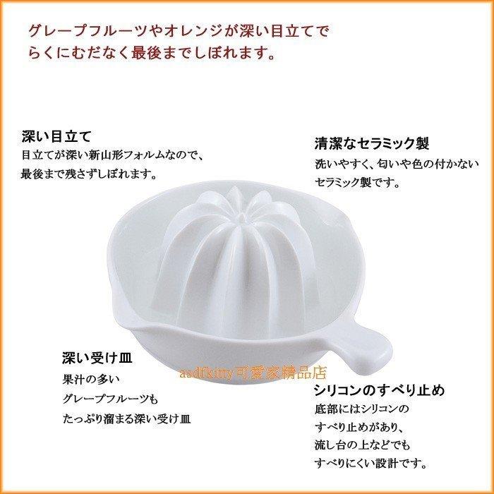 asdfkitty可愛家☆貝印SELECT 100陶瓷擠壓檸檬器-大-榨柳丁汁/葡萄柚-陶瓷不怕酸-日本製
