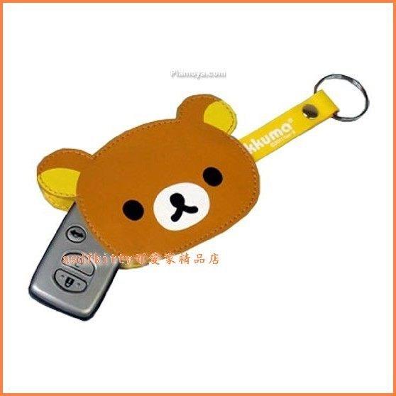 個人用品【asdfkitty】 san-x懶懶熊/拉拉熊車用遙控器套/鎖匙套