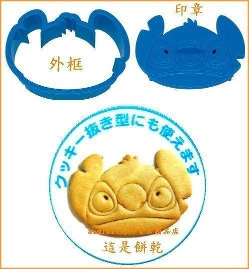 asdfkitty可愛家☆星際寶貝 史迪奇 吐司壓模型-鬆餅.火腿.麵包蛋糕都可壓-做餅乾 飯糰-日本製