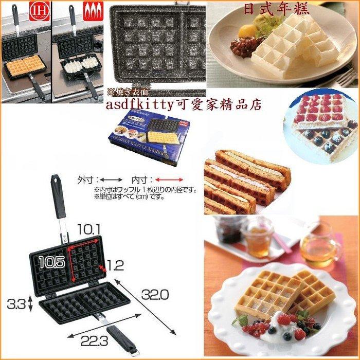 asdfkitty可愛家☆日本CAKELAND長方型年糕烤盤/鬆餅鍋/雞蛋糕-凹槽深-夠酥脆-早餐.午茶點心都好用