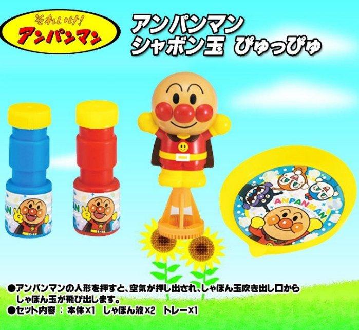 asdfkitty可愛家☆麵包超人 吹泡泡玩具組-手壓式-日本正版商品