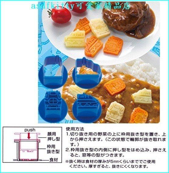 asdfkitty可愛家☆鐵道王國蔬菜壓模2入-還可做餅乾.壓起司.火腿.裝飾便當.兒童餐-日本製
