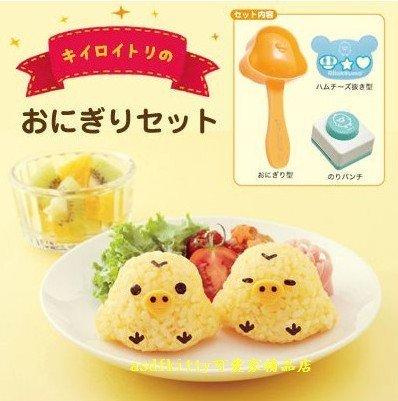 asdfkitty可愛家☆懶熊/拉拉熊的小雞 手把飯糰模型含海苔打洞器.起司壓模組-日本正版商品