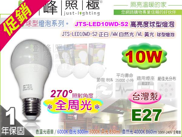 【台製認證】E27 LED球泡.10W-85W 270°全周光 白光 黃光 另4000K 台製 全電壓#JTS-LED10W 【燈峰照極】