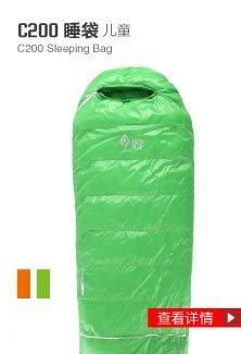 ├登山樂┤黑冰 C200 兒童型/羽絨睡袋/CP值超高/最好用得睡袋/最保暖的睡袋