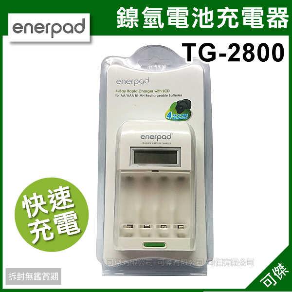 可傑  全新 enerpad  TG2800 TG-2800  鎳氫電池充電器  3號電池 4號電池  國際電壓 可充1至4顆  安全快速
