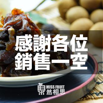 【果然相思】《農家烘焙》桂圓肉/龍眼肉(125g)★富桂圓滿★