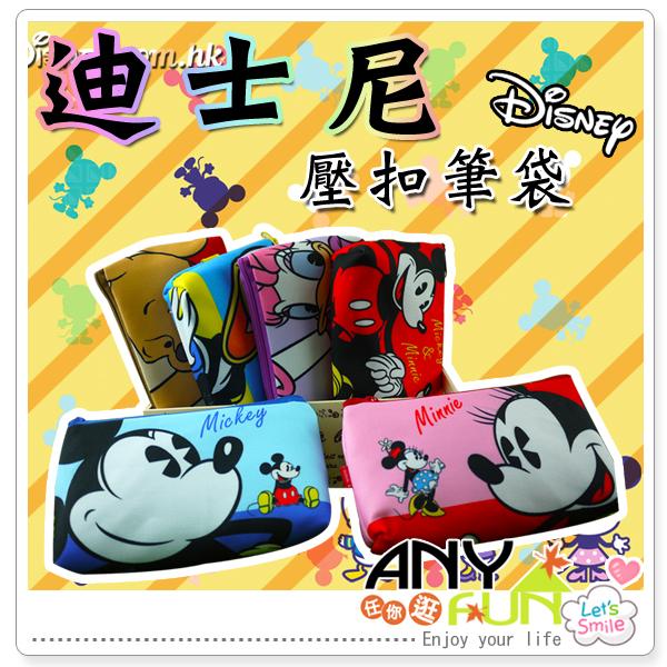 任你逛☆ 迪士尼壓扣筆袋 米老鼠 造型卡通 唐老鴨 化妝包 收納袋 手機包 維尼  anyfun【D2087】