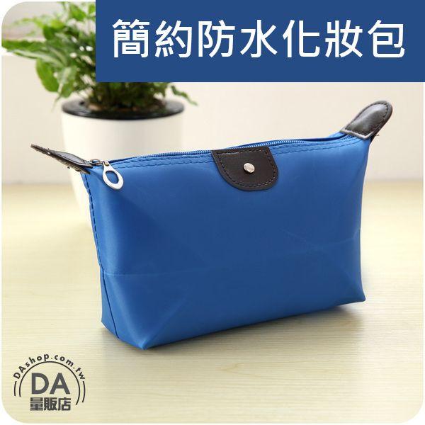 《DA量販店》防水 可折疊 時尚 簡約 出差 旅遊 收納包 化妝包 寶藍 藍色(V50-0867)