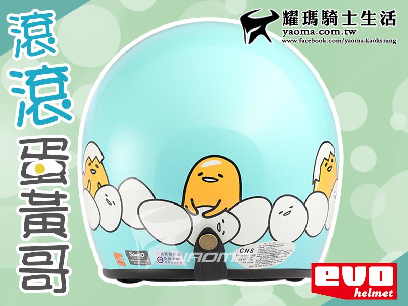 『加贈鏡片』日本 滾滾 蛋黃哥 2 粉綠 gudetama 安全帽 復古帽 半罩【正版授權】『耀瑪騎士機車安全帽部品』