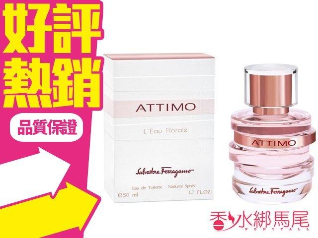 Salvatore Ferragamo ATTIMO 花漾瞬間 女性淡香水 香水空瓶分裝 5ML◐香水綁馬尾◐