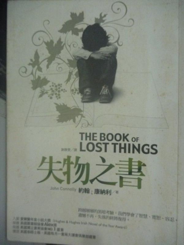 【書寶二手書T2/翻譯小說_ILG】失物之書_約翰.康納利