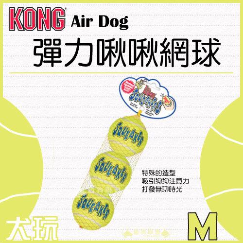 +貓狗樂園+ KONG【Air Dog。彈力啾啾網球。AST2。M號。3顆入】190元*耐咬