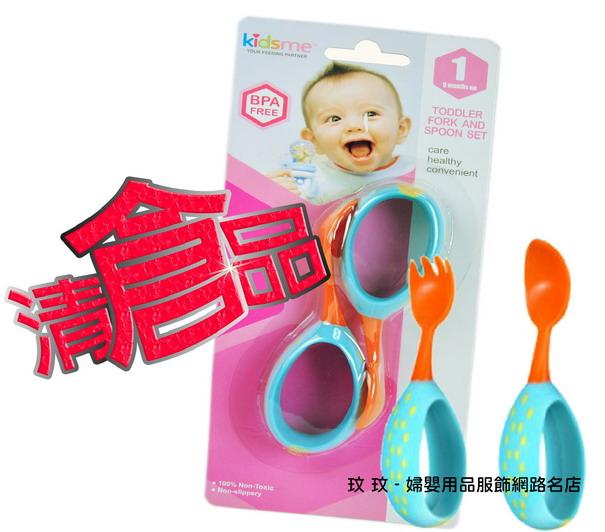 清倉品,下殺 ↘ 3折 ~Kidsme 9853 QQ 叉匙套裝 ,九個月以上寶寶適用
