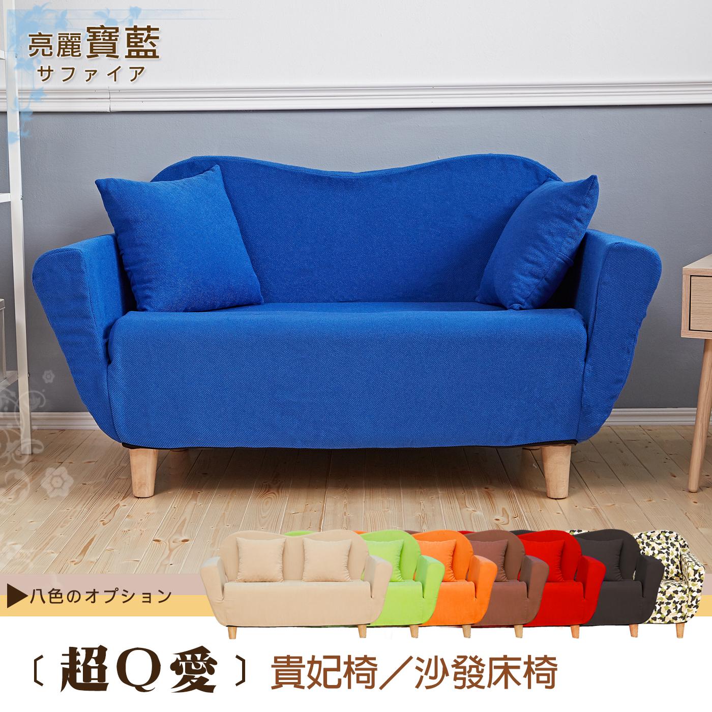 日本超Q愛【貴妃椅】沙發床‧天然實木腳,布套可拆洗★班尼斯國際家具名床
