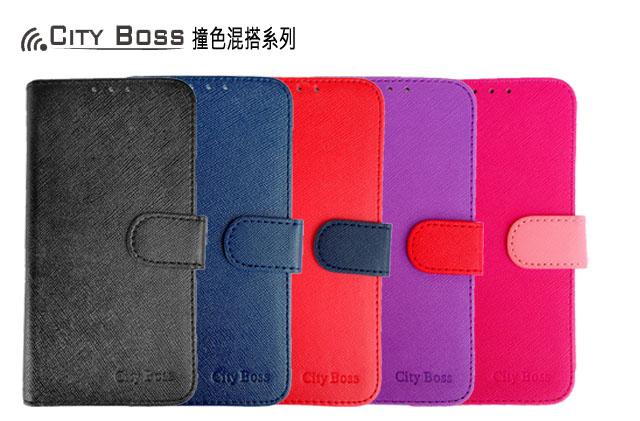 5.5吋 HTC Desire 825 手機套 CITY BOSS 繽紛 撞色混搭 D825U 手機皮套 側掀皮套/磁扣/手機殼/保護殼/保護套/背蓋/卡片層/可站立/TIS購物館