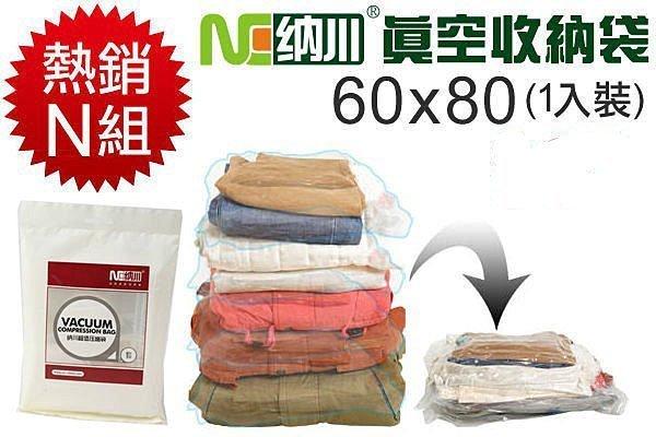 Loxin【SP1355】加厚!納川60*80CM真空收納袋/真空袋/壓縮袋/棉被衣物收納1入